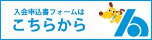 入会申込書フォーム